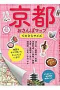 京都おさんぽマップ〔2016年〕て