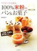 【中古】 アトピーにも安心 100%米粉のパン&お菓子(2) 野菜たっぷり編 /陣田靖子【著】 【中古】afb