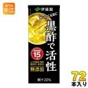 伊藤園 黒酢で活性 200ml 紙パック 24本入×3 まとめ買い〔栄養機能食品 〕