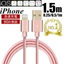 iPhoneケーブル 長さ 0.25m 、0.5m、1m急速充電 速達送料無料 充電器 データ転送ケーブル USBケーブル iPhone用 充電ケーブル iPhone8/..