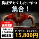 胸板を大きくする運動がこの1台に集約!【動画あり!】腕立てしながら胸筋強化 バストアップにもオススメ! アイアンチェストマスター!