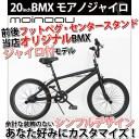 BMX 20インチ 自転車 マットブラック 送料無料 あす楽 9割完成車 ジャイロ付