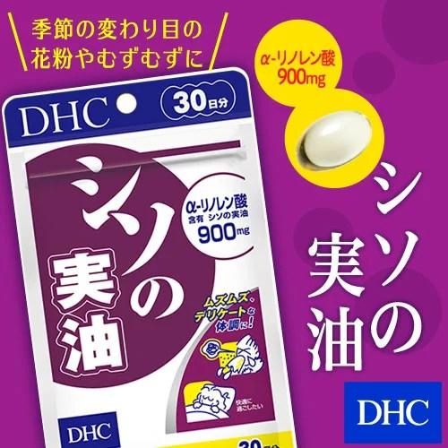 【DHC直販サプリメント】アルファ・リノレン酸を50%以上含んだシソの実油30日分