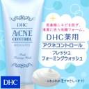 【最大P51倍以上&400pt開催】 【DHC直販】アクネ菌の増殖を抑制し、ニキビを防ぐ洗顔フォーム!DHC薬用アクネコントロール フレッシュ ..