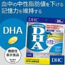 【最大P43倍以上&400pt開催】 中性脂肪が気になる方、魚のDHAをとりたい方に!【DHC直販サプリメント】 DHA 30日分| dhc ディーエイチ..