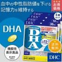 【最大P51倍以上&400pt開催】 中性脂肪が気になる方、魚のDHAをとりたい方に!【送料無料】【お買い得】【DHC直販サプリメント】 DHA 3..