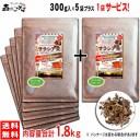 【送料無料】 サラシア茶 ★(300g×5袋) +1袋サービス! さらしあ茶 100% [コタラヒム茶] インド産 森のこかげ 健やかハウス