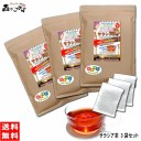 【送料無料】 サラシア茶 (3g×100p)×3袋セット ≪さらしあ茶 100%≫ コタラヒム茶 インド産 森のこかげ 健やかハウス
