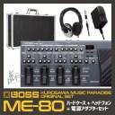 【ハードケース・ヘッドホンセット】BOSS ボスME-80 別売アダプター・サービス【ギター用】【マルチエフェクター】【送料無料】