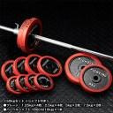 バーベル セット:ラバータイプ 50kgセット / 筋トレ ベンチプレス トレーニング器具 筋トレグッズ【バーゲン特価】