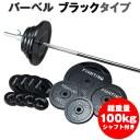 バーベル セット:ブラックタイプ 100kgセット / 筋トレ ベンチプレス トレーニング器具 筋トレグッズ