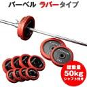 期間限定価格 バーベル セット ラバータイプ 50kgセット 筋トレ ベンチプレス トレーニング器具 筋トレグッズ 可変式 アジャスタブル