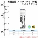 ハヤブサ 深場五目 アコウ タラ 5本鈎 ケイムラフック SD840 (船釣り仕掛け)
