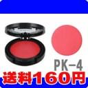 [ネコポスで送料160円]ヴィセ リシェ リップ&チーク クリーム PK-4 コーラルピンク