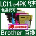【Brother ブラザー LC11-4PK互換インク6本選択自由】LC11-4pk LC11BK LC11C LC11M LC11Y 互換インク [mfc-j950dn mfc-j615n mfc-935cd..