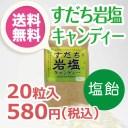【送料無料】すだち岩塩キャンディー (熱中対策グッズ・塩飴・熱中飴)業務用にもお薦めです。