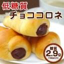 【糖質1個2.9g 食物繊維12.9g】『低糖質チョココロネ 8個(1袋4個入×2袋)』美味しいチョココルネ ダイエットにもぴったりの大豆粉パン..