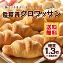 糖質制限 パン 低糖質 クロワッサン(10個入り) 糖質制限パン 低糖質パン 低糖質 パン 低GI 低GI食品 置き換えダイエット 冷凍パン 難..