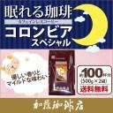 カフェインレスコロンビア1kg 送料無料 眠れる珈琲(Dコロ×2)