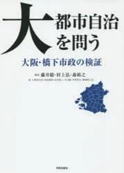 大都市自治を問う 大阪・橋下市政の検証