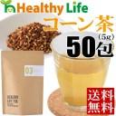 コーン茶(5g×50包入り)【メール便送料無料/とうもろこし茶/ノンカフェイン/国内自社製造】