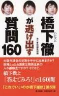 橋下徹が逃げ出す質問160 / 第三書館編集部 【単行本】