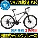 「マラソン応援キャンペーン!2倍P×2000円coupon」 マウンテンバイク マウンテン バイク 自転車 クロスバイク ロードバイク アルミフレ..