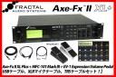 FRACTAL AUDIO SYSTEMS / Axe-Fx II XL Plus + MFC-101 Mark III + EV-1 Expression Volume Pedal 【USBケーブル、XLRマイクケーブル、..