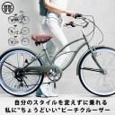 【ビーチクルーザー】ちょうどいいサイズ24インチおしゃれでかわいい自転車 ホワイトリボンタイヤ、レトロサドル、ハンドル、全4色カラ..