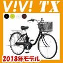 【完全組み立て済み】【2018年モデル】【電動自転車】パナソニックビビ・TX
