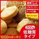 ☆低糖質 豆乳おからクッキー お試し 200g