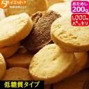 ☆【訳あり・割れ】低糖質 豆乳おからクッキー お試し 200g