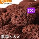 濃厚 カカオ 豆乳おからクッキー 500g 糖質制限 ダイエットスイーツ【325136】