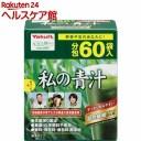 ヤクルト 元気な畑 私の青汁(4g*60袋入)【1_k】【元気な畑】
