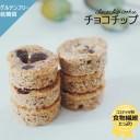 とびきり美味しい!圧倒的にヘルシー!なグルテンフリー&低糖質クッキー【チョコチップ】 ダイエット ギルトフリー ナチュラルスイーツ