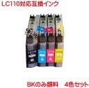 LC110-4PK 互換インク ブラザー LC110 対応 4色セット BKは顔料系 LC110BK LC110C LC110M LC110Y 4色セット 対応機種は DCP-J152N DCP-..