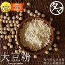 【送料無料】大豆粉500g-九州産大豆100%使用無添加のこだわり低温焙煎大豆からできた小麦粉の6分の1の低糖質 大豆の栄養まるごと パン..