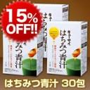 【15%OFF】キューサイ はちみつ青汁30包3箱まとめ買い