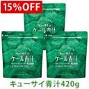【15%OFF】キューサイ 青汁420g(粉末タイプ)3袋まとめ買い
