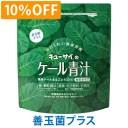 【10%OFF】キューサイ 青汁 善玉菌プラス420g(粉末タイプ)