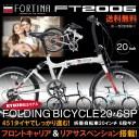 自転車 折りたたみ自転車 折畳自転車 折り畳み自転車 おりたたみ自転車 20インチ 通販 6段変速 じてんしゃ KZ-FT2006 FORTINA 送料無料