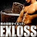 ドリンク!!男の闘魂ダイエット!!【EXLOSS(エグゼロス)】( ドリンク ドリンク サプリメント サプリメント 酵素 コーヒーダイエット コ..