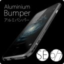 超軽量 アルミニウム バンパーケース iPhone SE/5/5s/6/6s/6Plus/6sPlus/7/7 Plus iPhone SE 7plus iphone7 plus iphone6 アルミ バン..