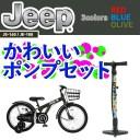 子供用自転車 16 18 JEEP 【送料無料】(沖縄県・離島は除く) ジープ 自転車ポンプ セット