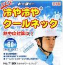 トーヨーセーフティー冷や冷やクールネックフリーサイズ連結保冷材付きNo.7180【防暑対策・熱中症対策】