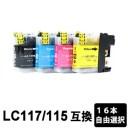 LC117/LC115 (大容量) 16本自由選択 互換インクカートリッジ