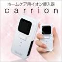 キャリーオン carrion [ イオン導入器 キャリーオン ]【オススメ】