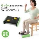 PROIDEA プロイデア ららふる フットウォーク エクササイズ ララフル 健康器具 ステッパー 座ってできる運動 室内運動
