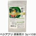 ※4個までゆうパケット送料200円※ 『ベジアプリ 酵素 青汁 3g×10包』