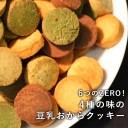 6つのZERO!4種の味の 豆乳おからクッキー 1Kg(250g×4袋)【着後レビューで800円分OFFクーポン発行中】メール便A